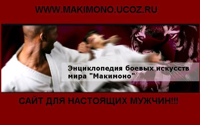 Энциклопедия боевых искусств МАКИМОНО